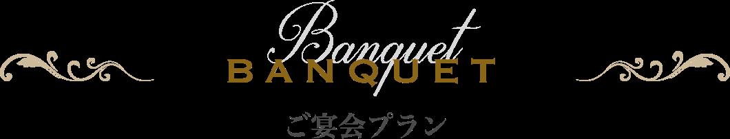 BANQUET 宴会プラン